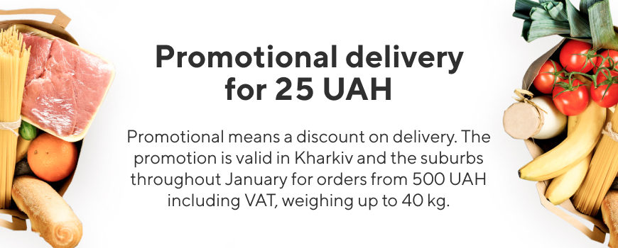 Promotional delivery for 25 UAH in January*