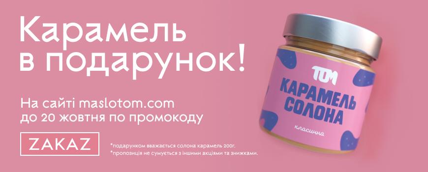 @Maslotom caramel for free!