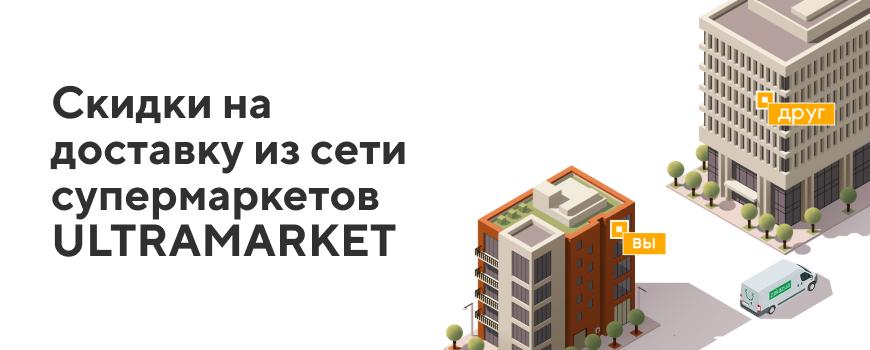 Акция «Скидки на доставку из сети супермаркетов ULTRAMARKET»