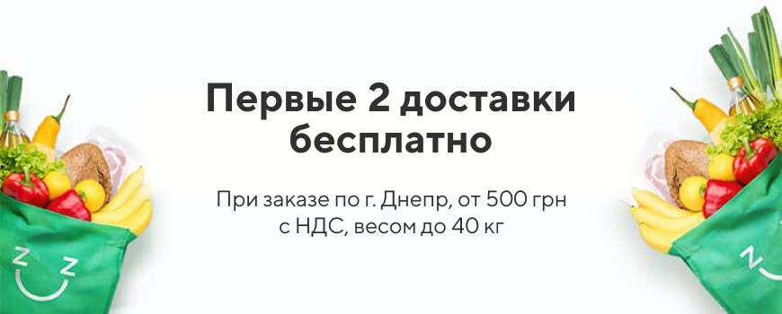 Для новых клиентов первые две доставки - бесплатно*