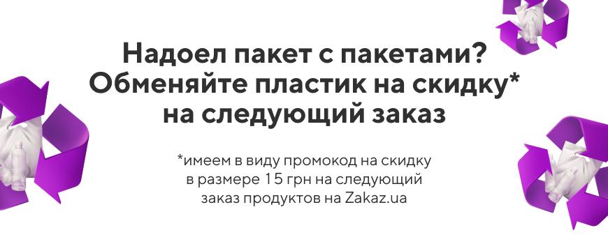 "Акция ""Zakaz Green"""