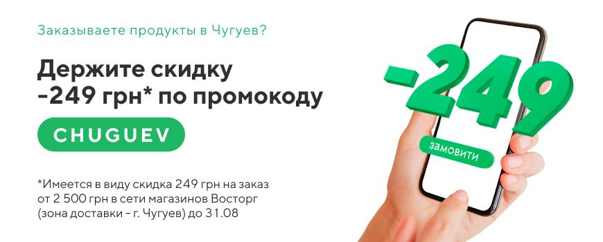 Акция «Скидка -249 * по промокоду на доставку из сети супермаркетов ВОСТОРГ»