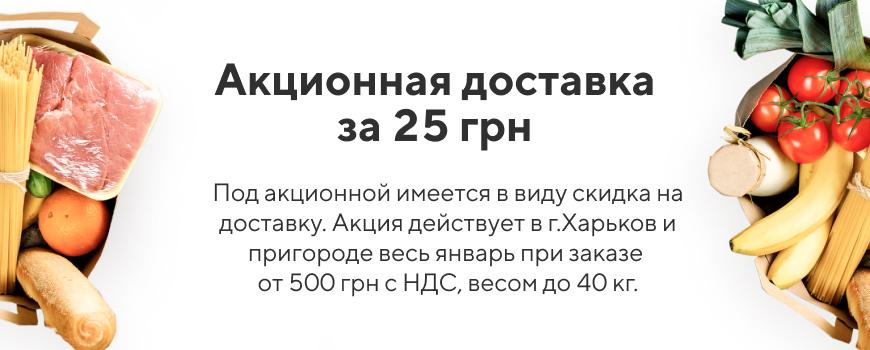 Акционная доставка за 25 грн в январе*