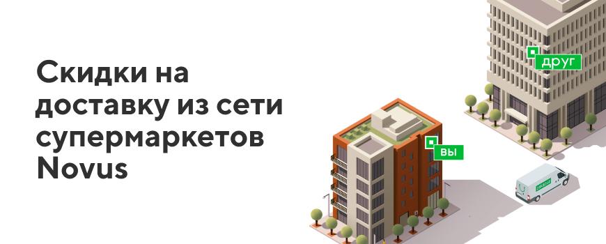 Акция «Скидки на доставку из сети супермаркетов Novus»
