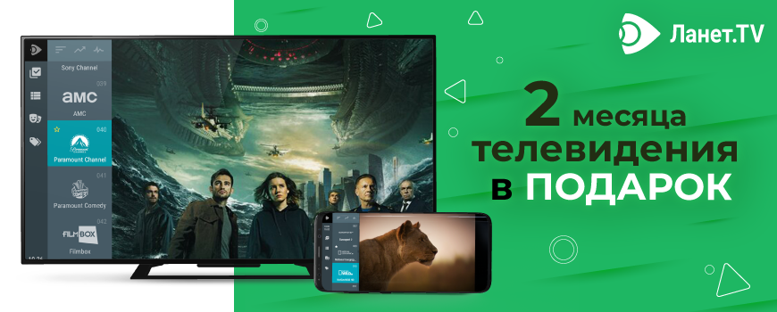 2 месяца просмотра премиум-каналов в подарок от Ланет.TV