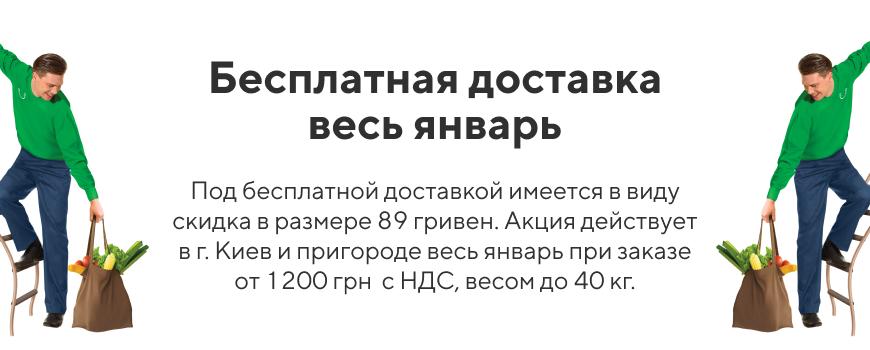 Бесплатная доставка весь январь при заказе от 1200 грн*