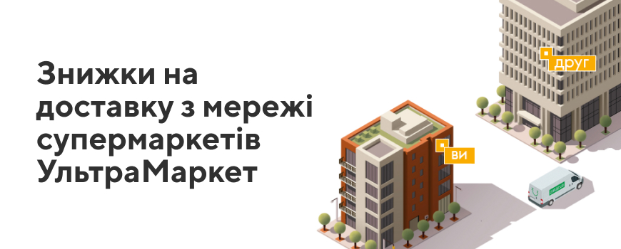 Акція «Знижки на доставку з мережі супермаркетів ULTRAMARKET»