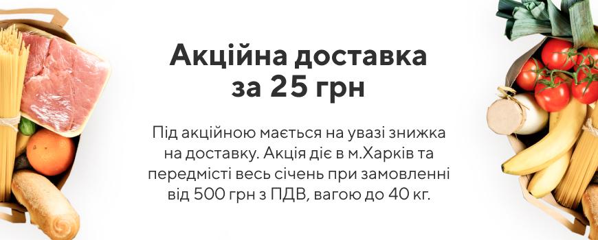 Акційна доставка за 25 грн в січні*