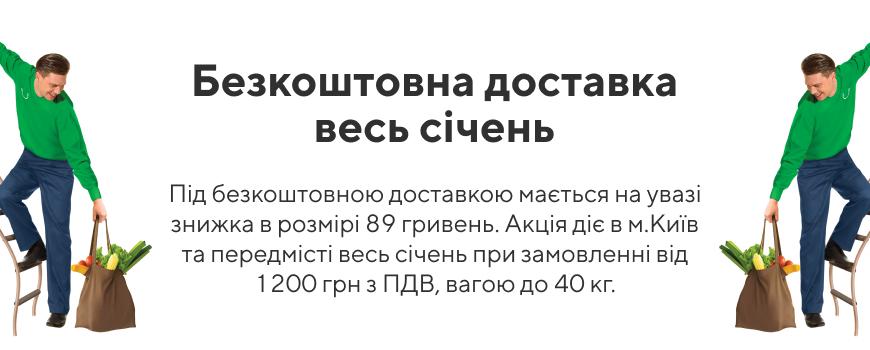 Безкоштовна доставка весь січень при замовленні від 1200 грн*