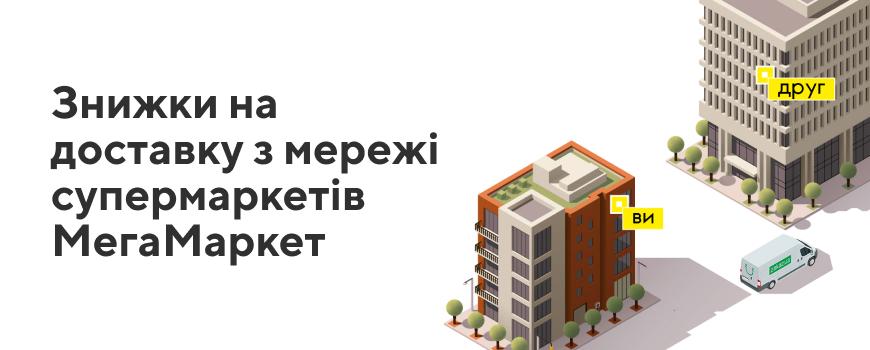 Акція «Знижки на доставку з мережі супермаркетів МегаМаркет»